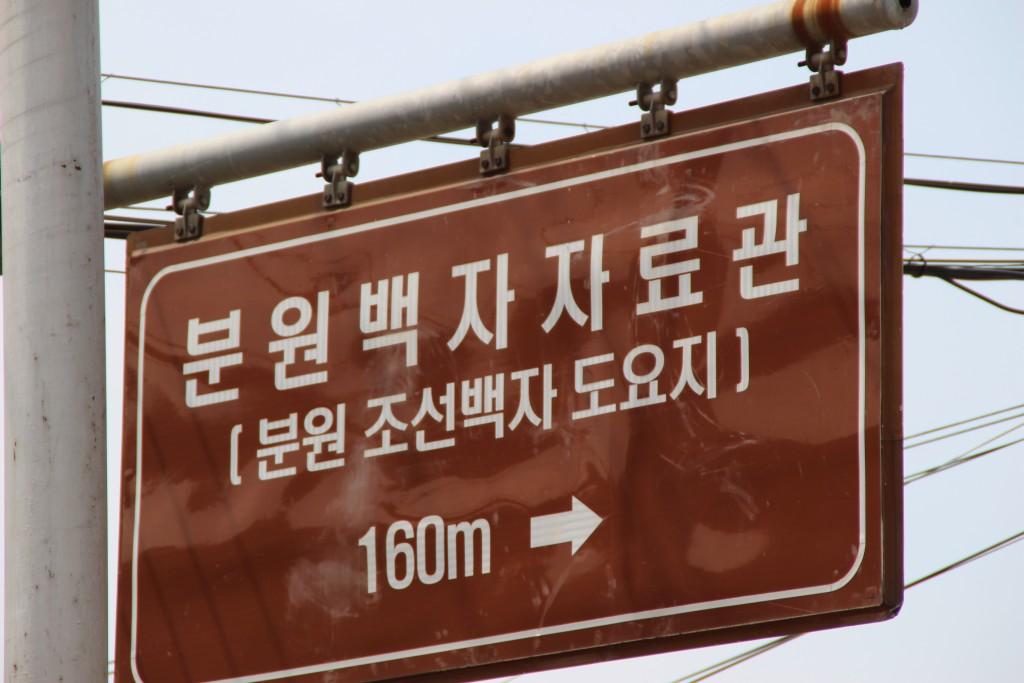 경안천,백자도요지,얼굴박물관 분원초등학교,구산성당,습지하류 325