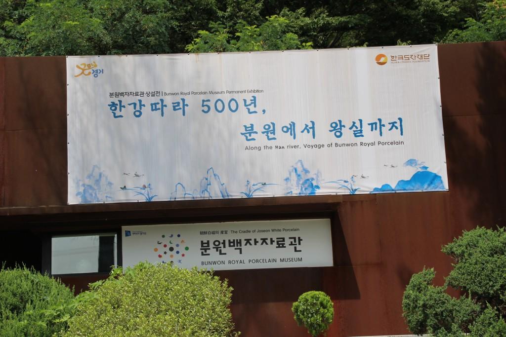 경안천,백자도요지,얼굴박물관 분원초등학교,구산성당,습지하류 357