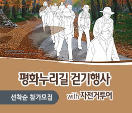 평화누리길 걷기행사 참가접수