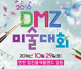 2016 DMZ 미술대회