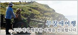 무장애여행_pop