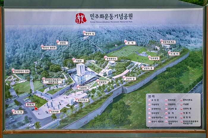 민주화운동기념공원002