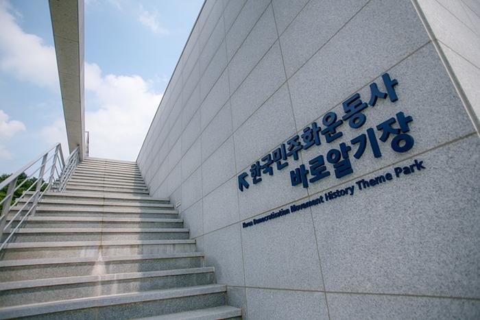 민주화운동기념공원003