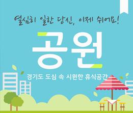 경기도 도심 속 시원한 휴식공간
