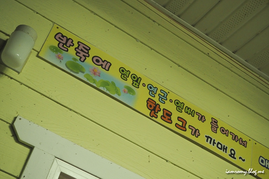 안내글 - 반죽에 연잎, 연근, 연씨가 들어가서 핫도그가 까매요~