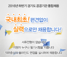 2016년 하반기 경기도 공공기관 통합채용