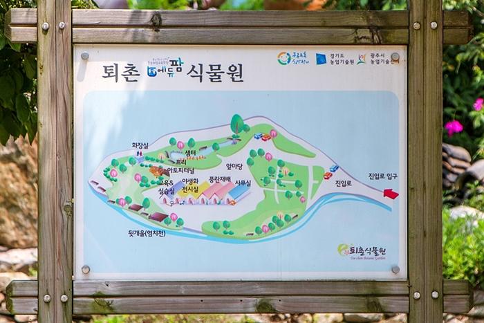 퇴촌식물원003