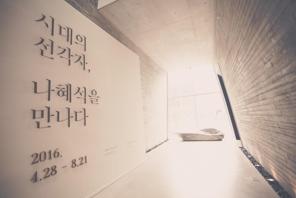 시대의 선각자, 나혜석을 만나다 전시 모습