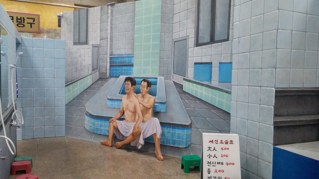 목욕탕이 그려진 벽