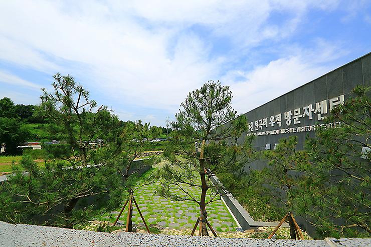 유적방문자 센터의 전경