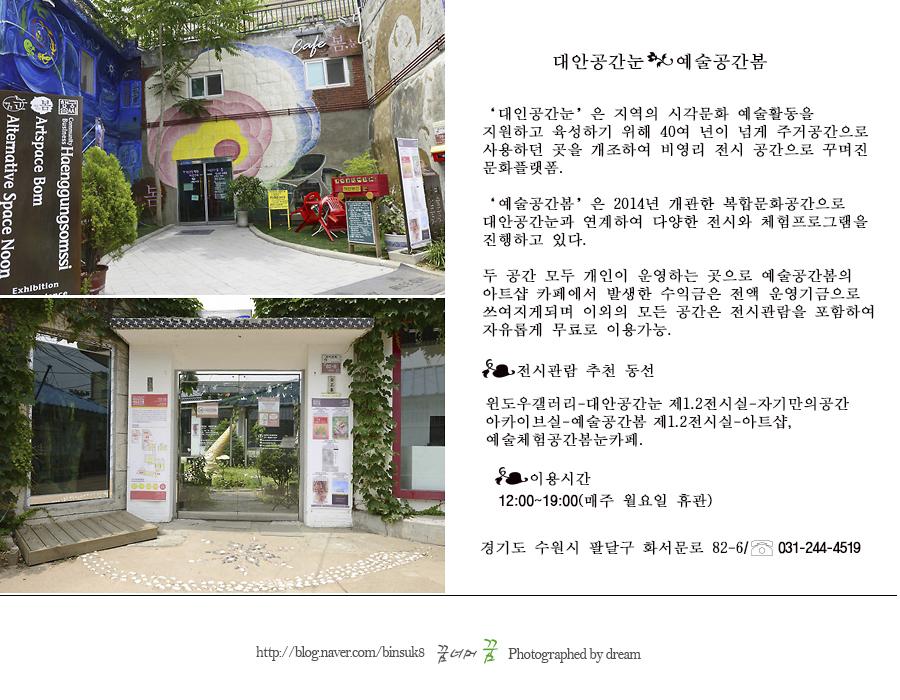 행궁동 벽화마을의 대안공간 눈, 예술공간 봄