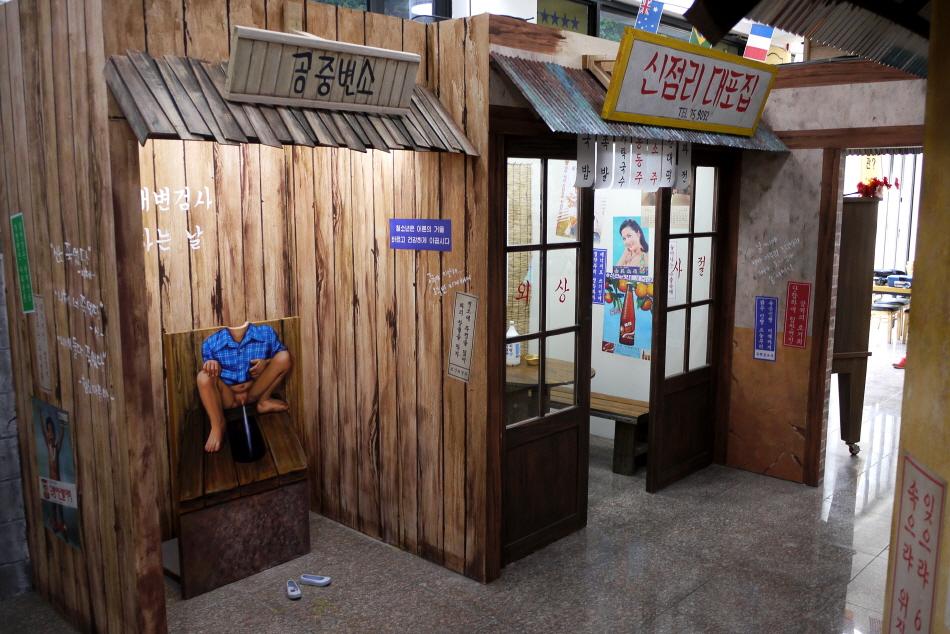 옛 화장실과 대포집 모형건물