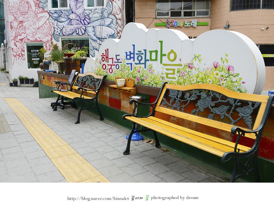 행궁동 벽화 마을의 벤치들