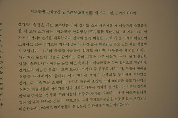 경기도 미술관 역사 안내