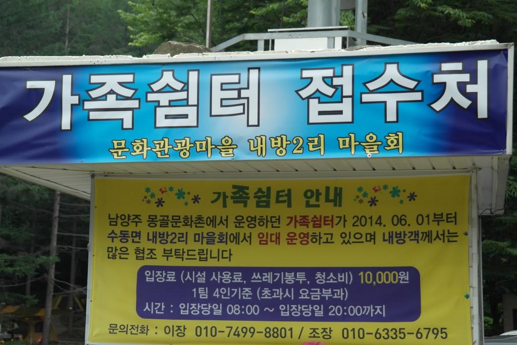 시설 안내 현수막