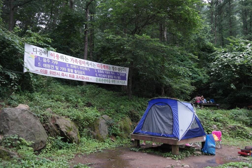 평상 위에 펴진 텐트