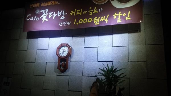 꽃다방 카페