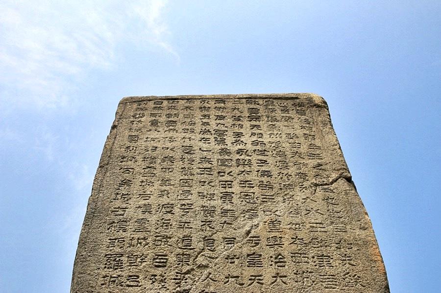 호로고루의 이야기가 적혀있는 비석