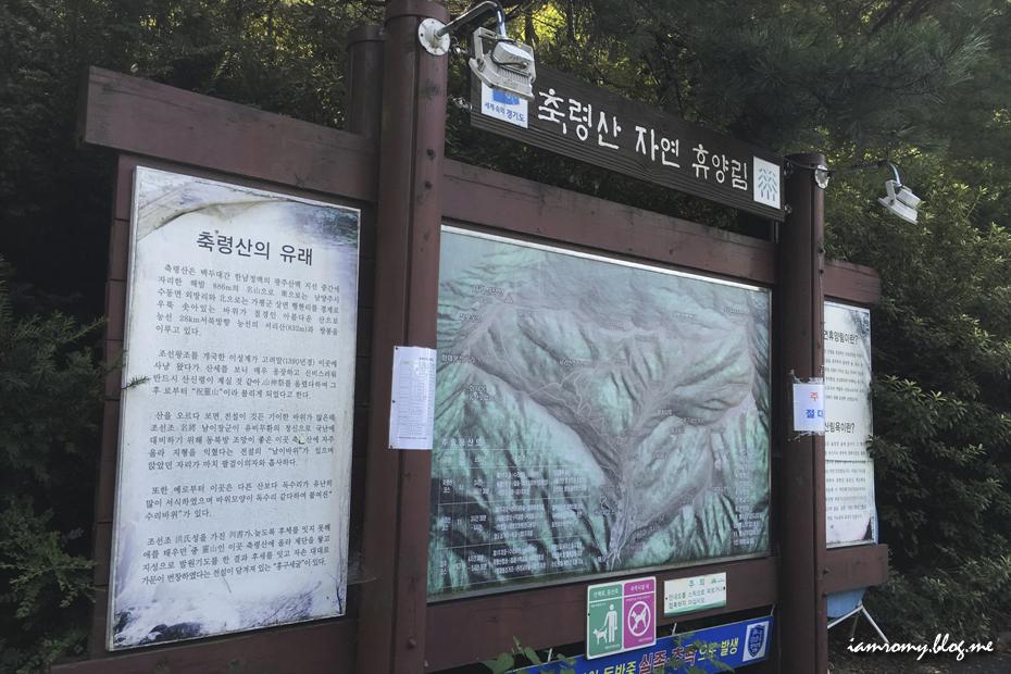 축령산 자연 휴양림