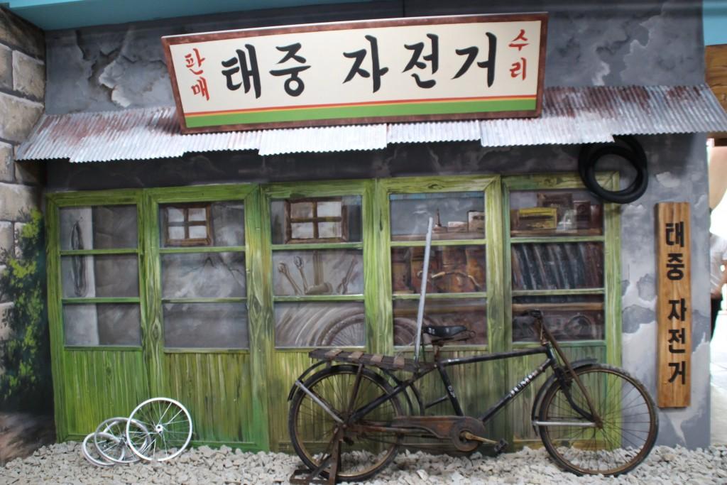 옛날 자전거포