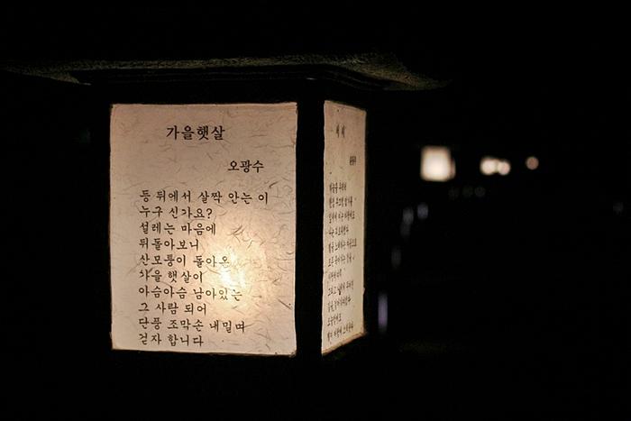 등불에 꾸며진 시인들의 시