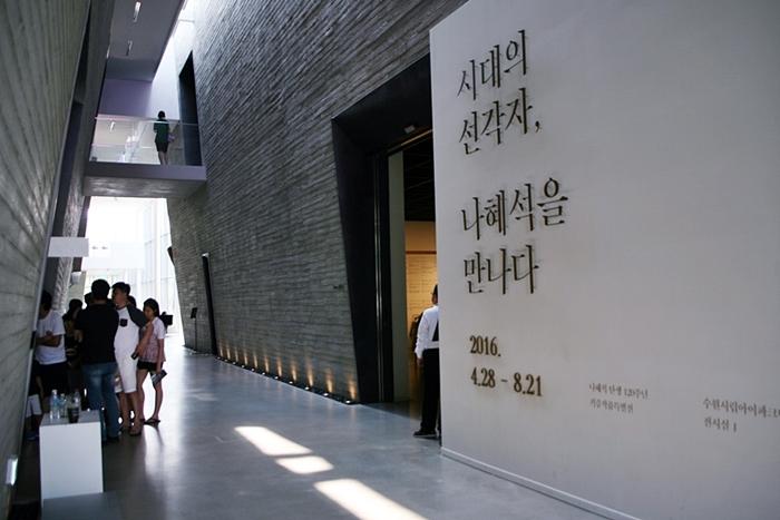 나혜석 작가의 전시관