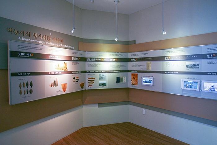 벼농사의 역사 안내판