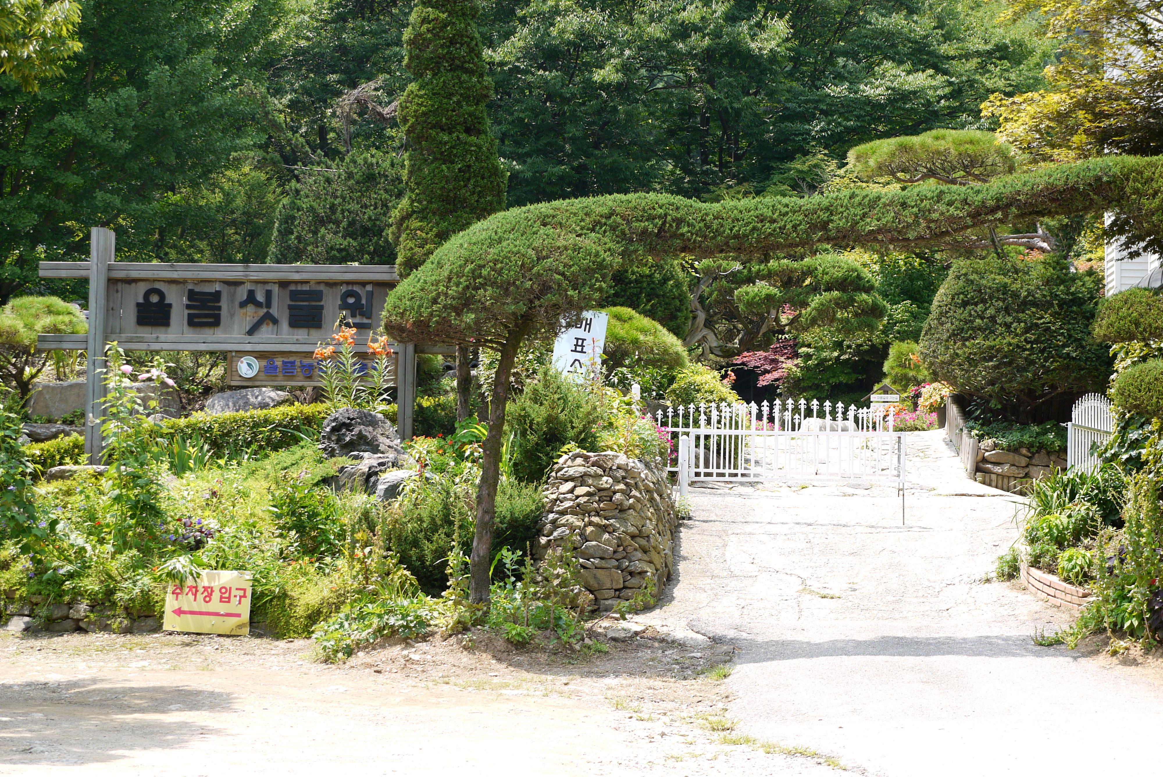 율봄식물원 입구 전경