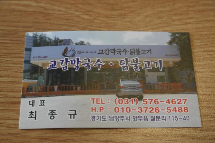 남양주 교감막국수 명함