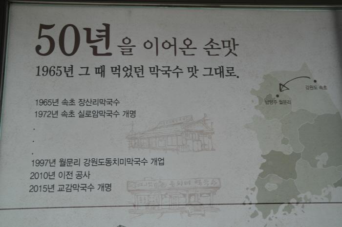 교감막국수 역사가 적힌 판넬