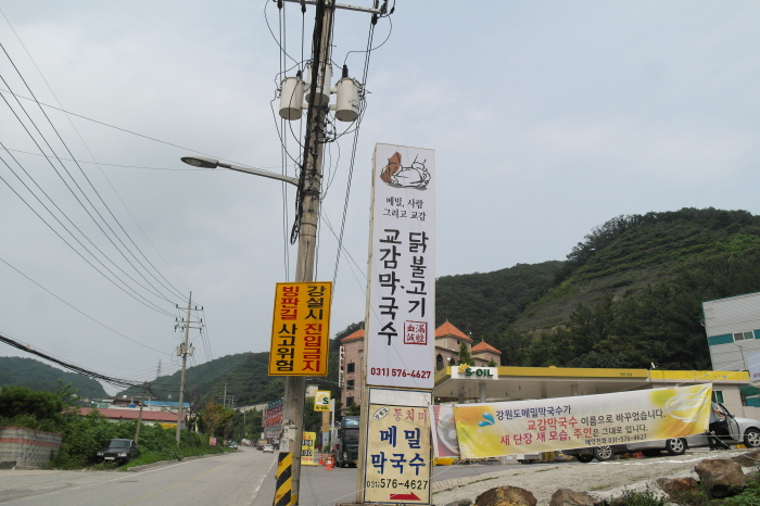 남양주 교감막국수 입간판