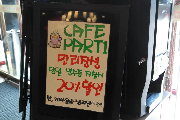 영수증으로 옆 카페 20% 할인이 가능하다는 내용