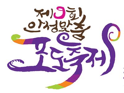 안성맞춤 포도축제 2016