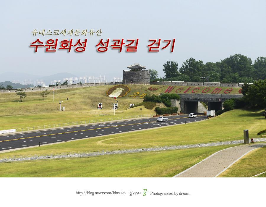 수원화성 성곽길 걷기 시작 포스터