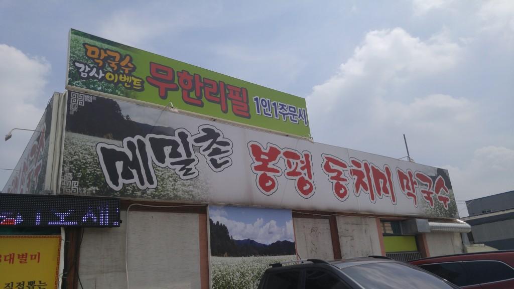 메밀촌동치미막국수