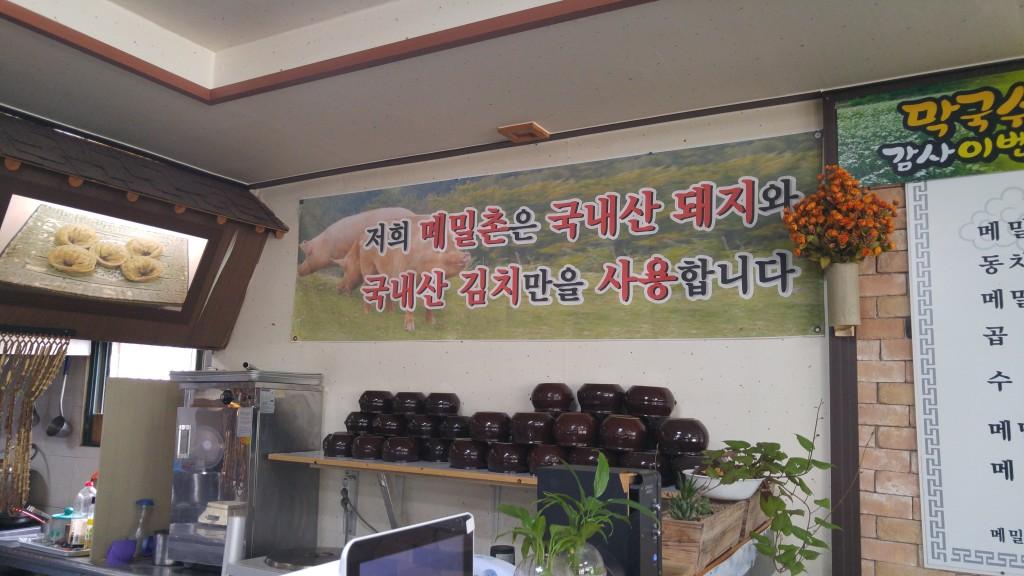 국내산 돼지, 김치만 사용한다는 내용의 현수막