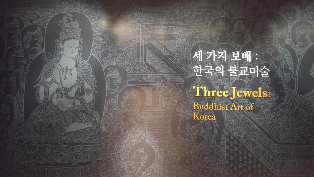 세 가지 보배 - 한국의 불교미술 전