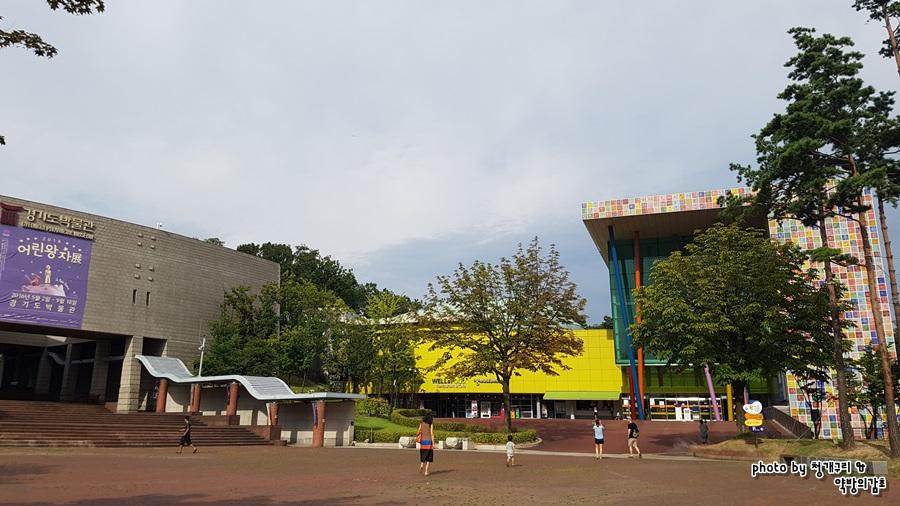 경기도 박물관 전경