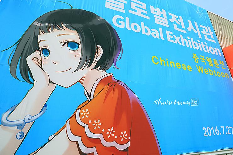 부천 만화축제 안내 포스터