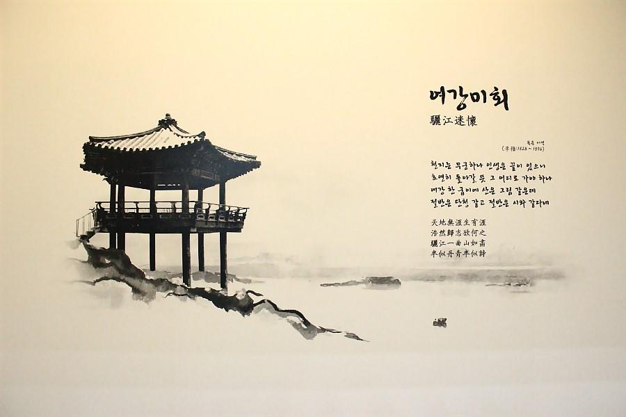 여강미회 시