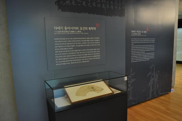 19세기 동아시아와 조선의 북학파 설명글