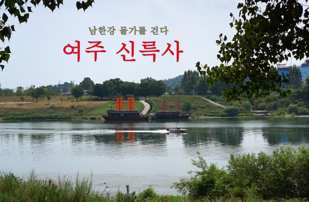 남한강 물가를 걷다, 여주 신륵사