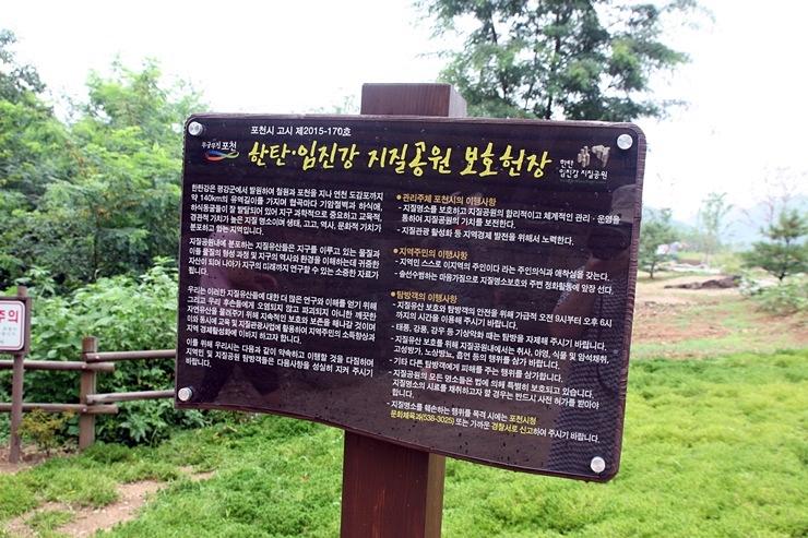 한탄, 임진강 지질공원 보호헌장이 적힌 표지판
