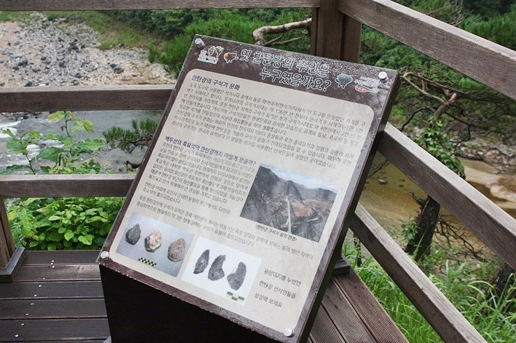한탄강 유역의 역사가 적힌 표지판
