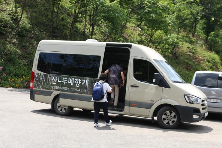 양수역에서 다니는 셔틀버스