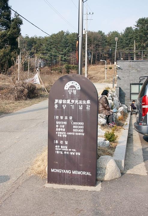 몽양 기념관 관람요금 및 휴관일 안내 표지판