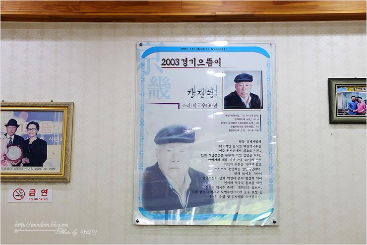 2003 경기으뜸이 강진형, 조리(막국수)30년