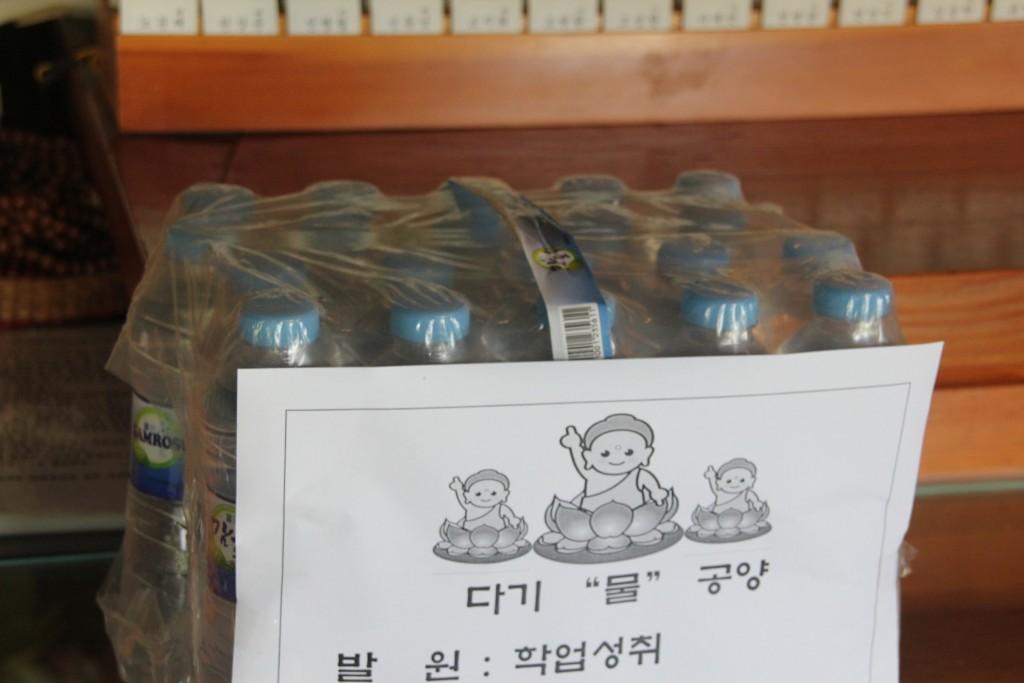 학부모가 공양한 물