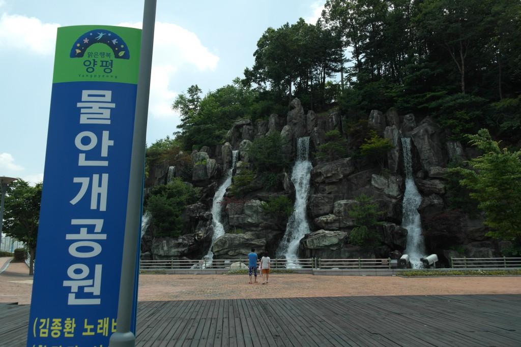 양평 물안개공원