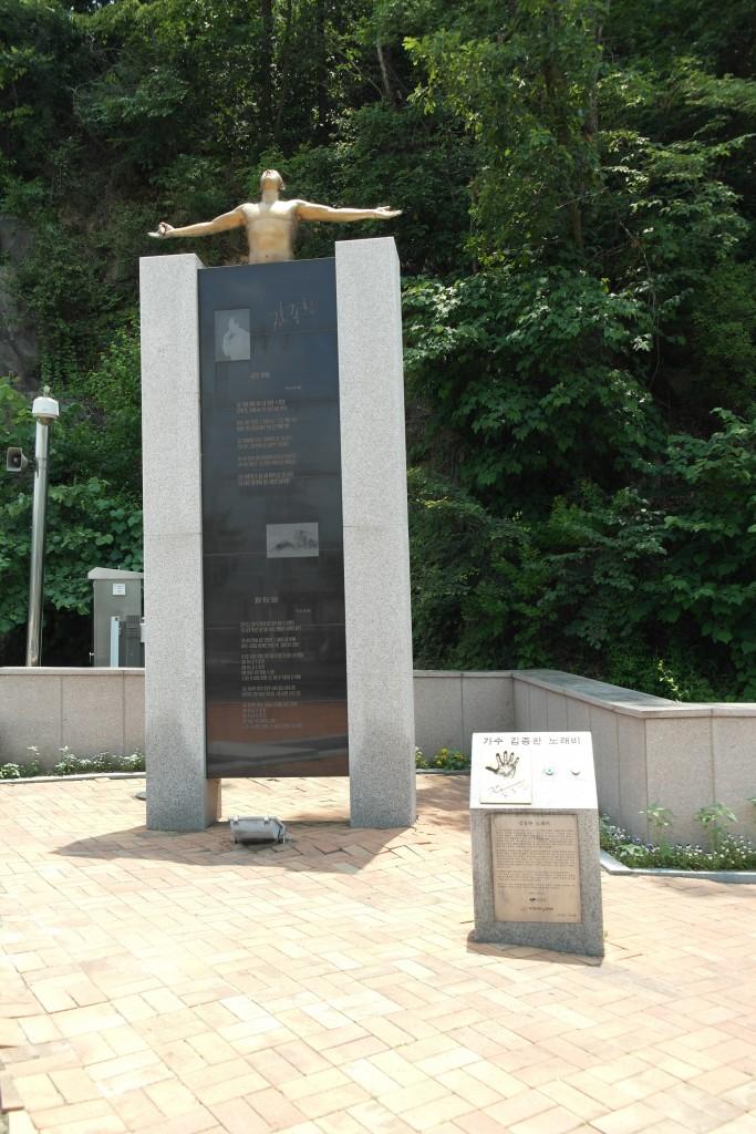 김종환 노래비